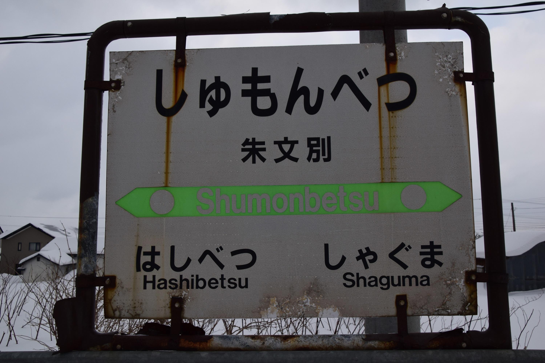 Shumonbetsu01.jpg