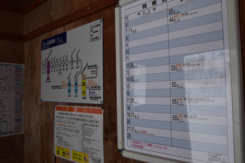 Shumonbetsu09.jpg