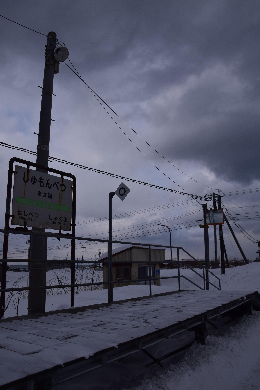 Shumonbetsu17.jpg
