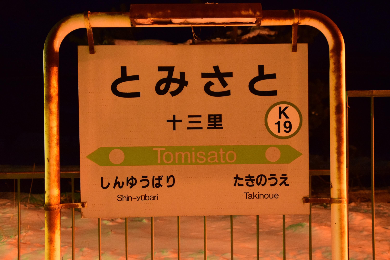 Tomisato01.jpg
