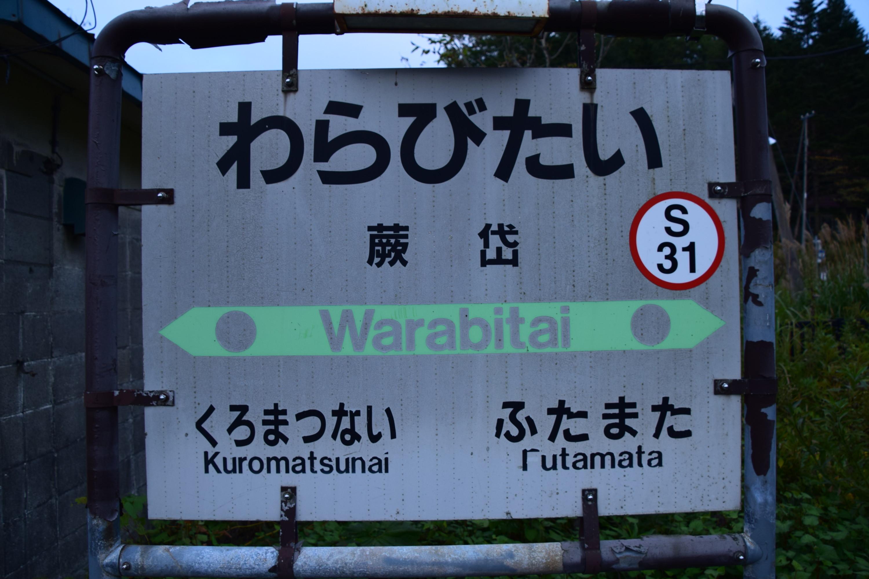 Warabitai01.jpg