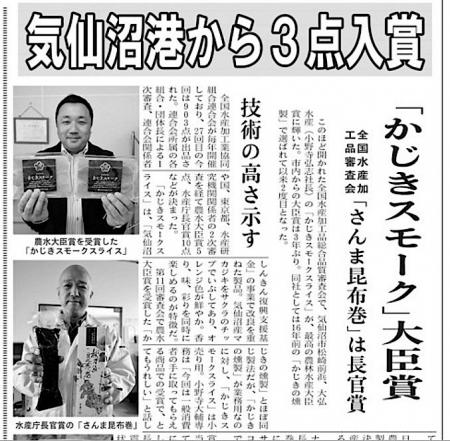 マルナリ受賞記事