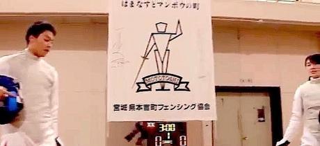 本吉町フェンシング協会
