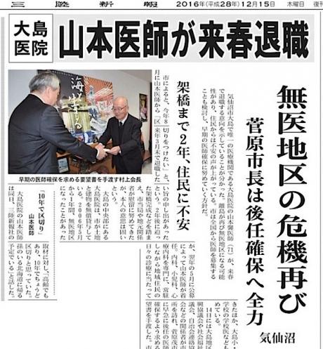 12月15日山本医師退職