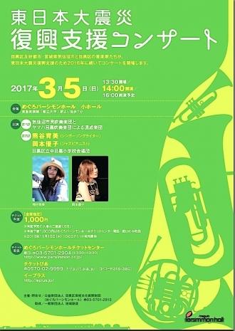 目黒コンサート