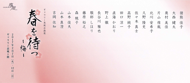 haruwomatsu_ume_dm_keifu.jpg