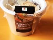 セブン鶏団子すーぷ横