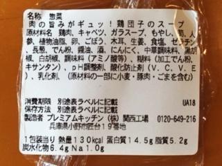 セブン鶏団子すーぷ材料