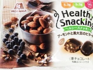 アーモンド黒大豆チョコ