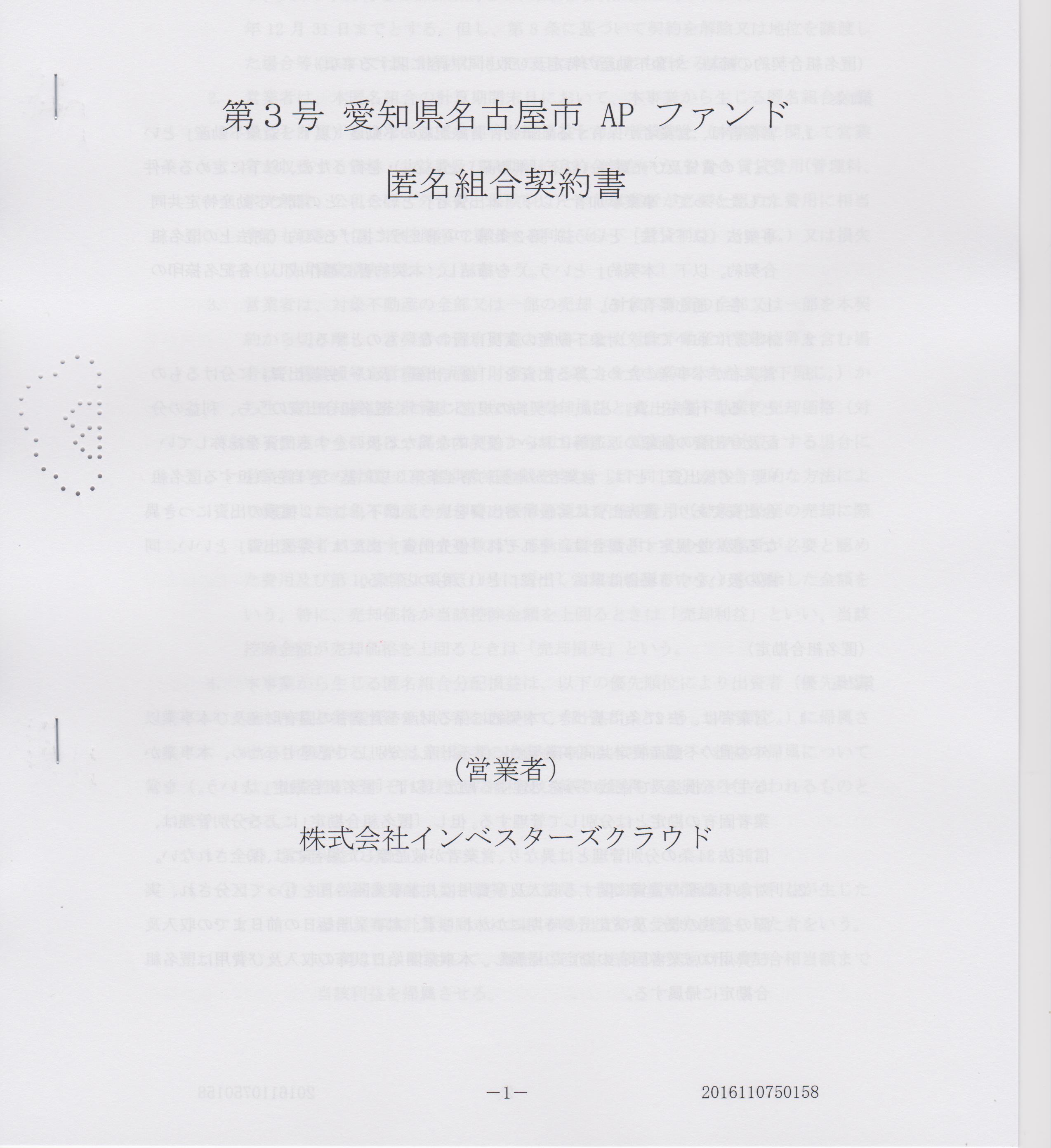 匿名組合契約書 001