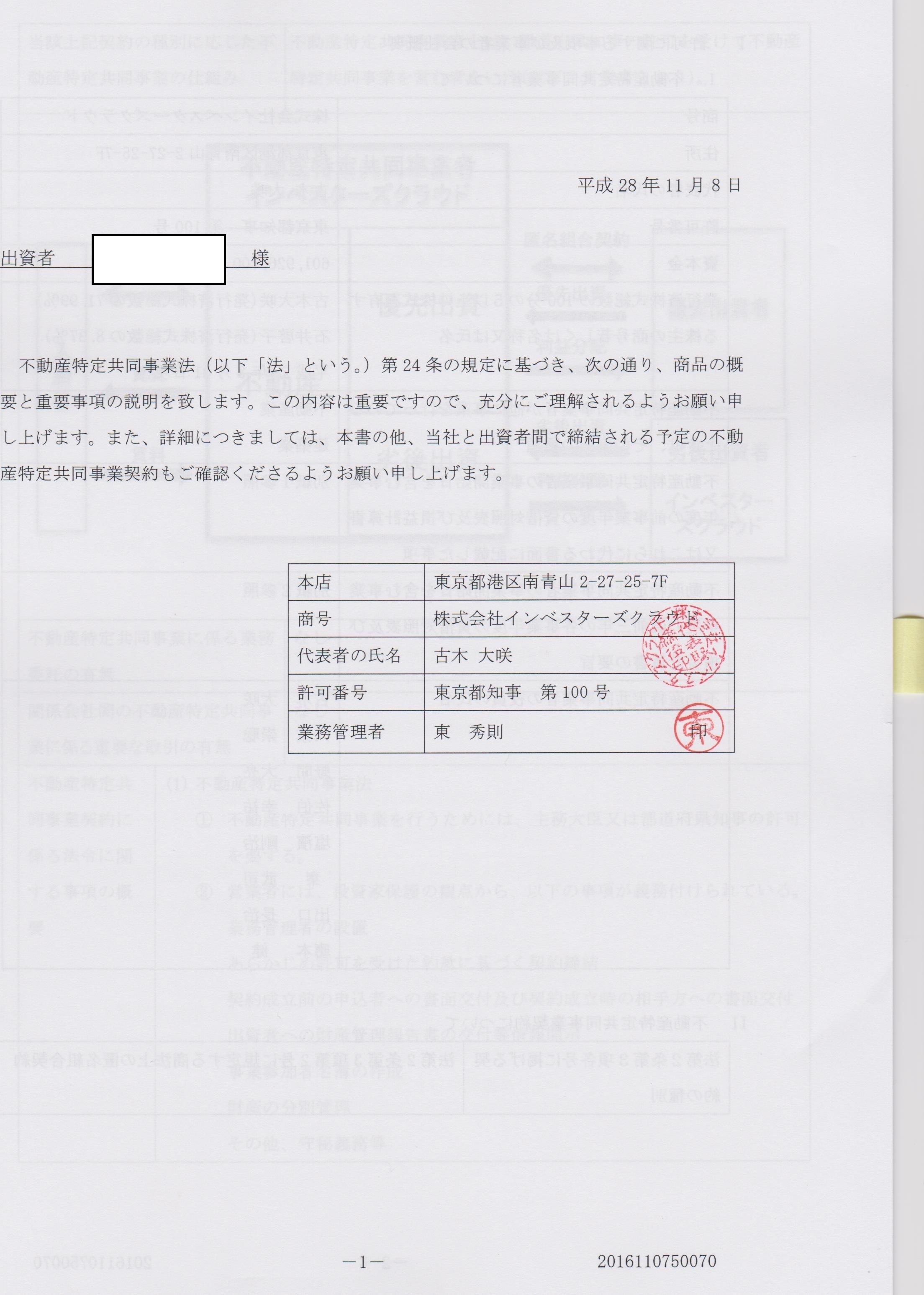 契約成立前書面(重要事項説明書) 001