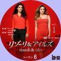 リゾーリ&アイルズ <シックス・シーズン> 1
