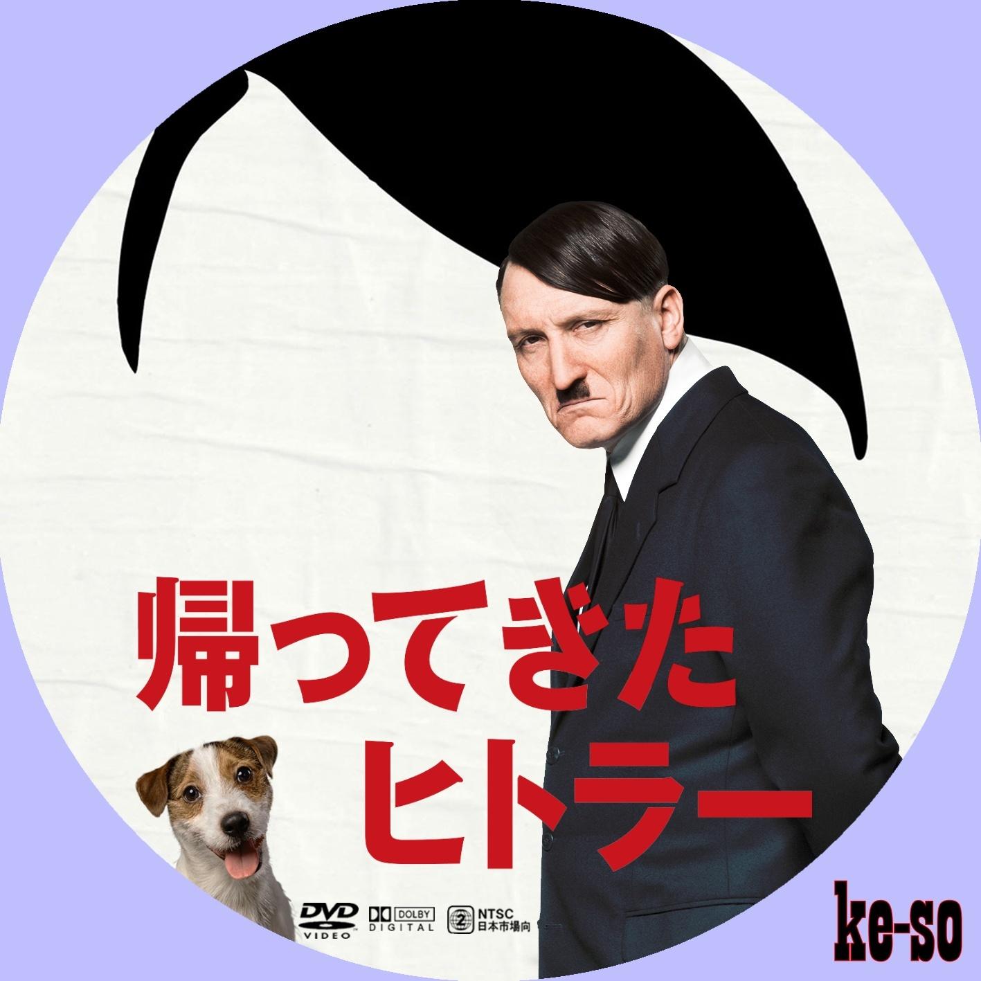 帰っ てき た ヒトラー dvd ラベル