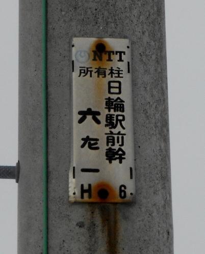 電々柱 日輪駅前幹