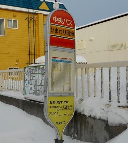 バス停 ひまわり団地