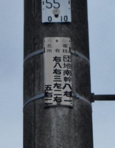 北電柱 NTT共架 団地南幹 発寒団地