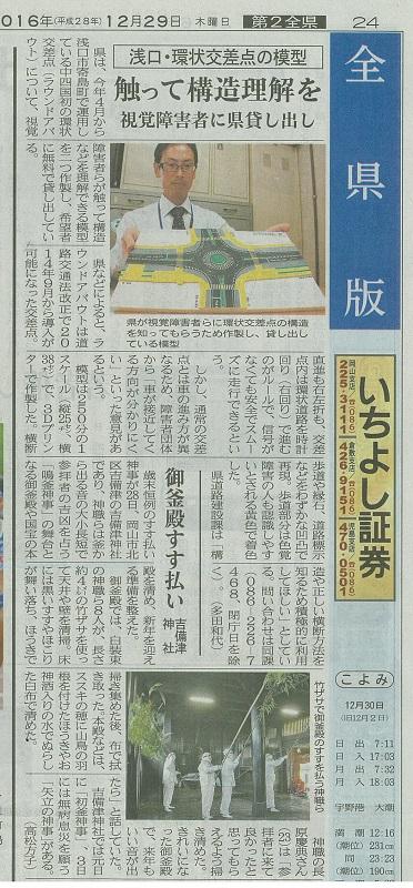 H28_12_29_朝刊