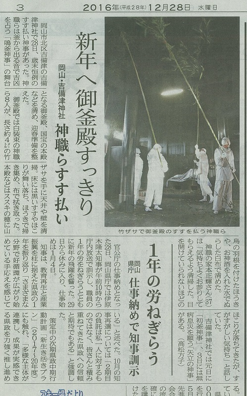 H28_12_28_夕刊