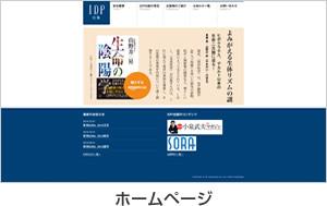 IDP出版の経営理念