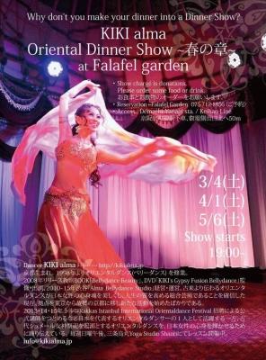 オリエンタル・ディナー&ショー@京都Fa…