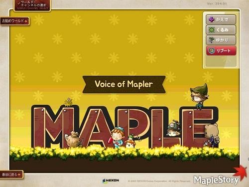 メイプルワールド選択画面