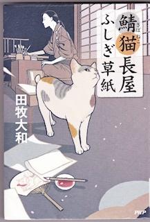 鯖猫長屋ふしぎ草紙