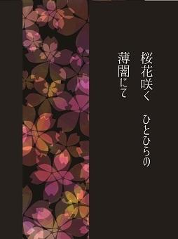 桜花咲くひとひらの薄闇にて表紙