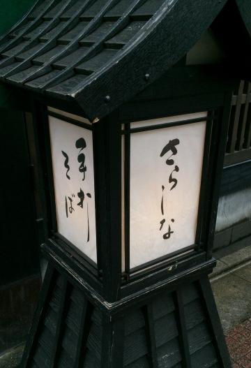 nakasara4.jpg