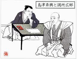 170110調所広郷と島津斉興