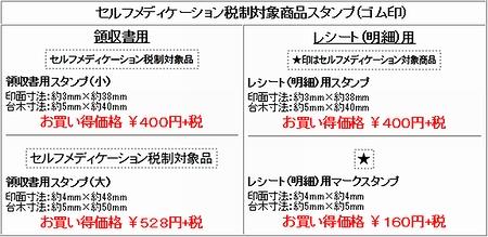 セルフメディケーション税制対象商品スタンプ(ゴム印)