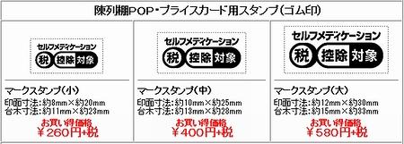 陳列棚POP・プライスカード用スタンプ(ゴム印)