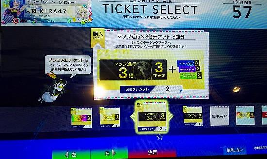 チューニズムAIR オリジナルグッズプレゼントキャンペーンのGO!GO!チュウニズム (3)