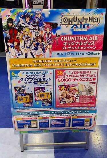 チューニズムAIR オリジナルグッズプレゼントキャンペーンのGO!GO!チュウニズム
