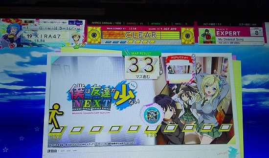 チューニズムAIR オリジナルグッズプレゼントキャンペーンのGO!GO!チュウニズム(2)