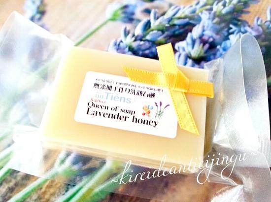 Lavenderhoney-001.png