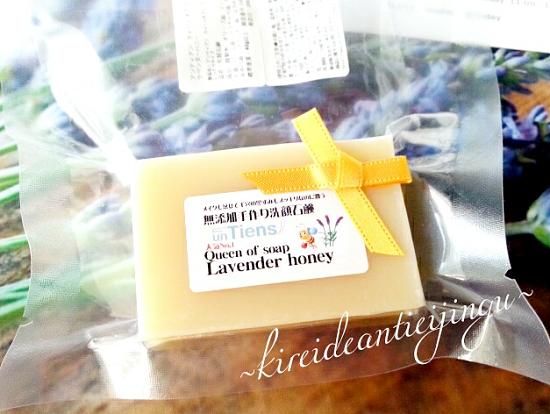Lavenderhoney-003.png