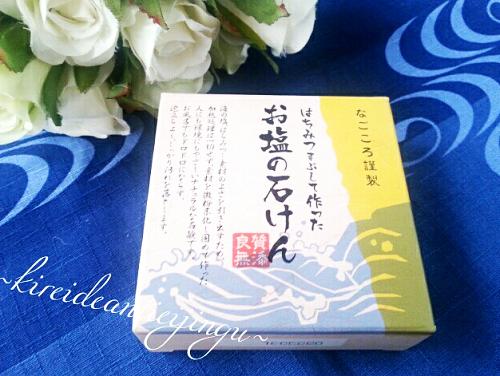 shiohachimitsu-008.png