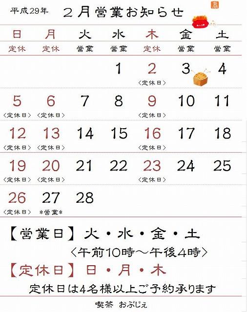 2月営業お知らせ