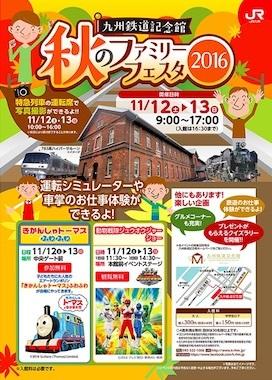 九州鉄道記念館秋のファミフェス2016