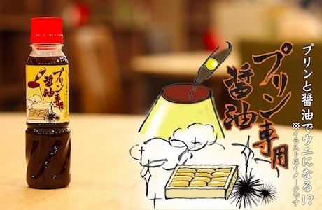 プリン専用醤油