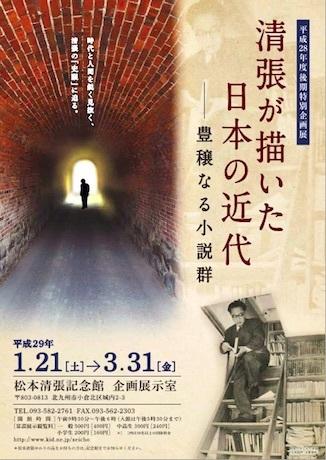 特別企画展「松本清張が描いた日本の近代