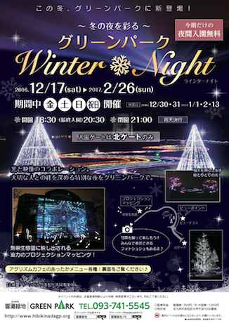 GREENPARK-WinterNight2016img.jpg