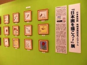 『日本画を描こう』展示1