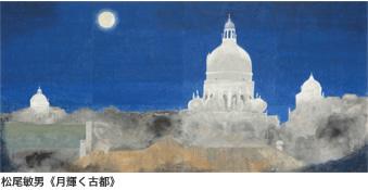 松尾敏男「月輝く古都」