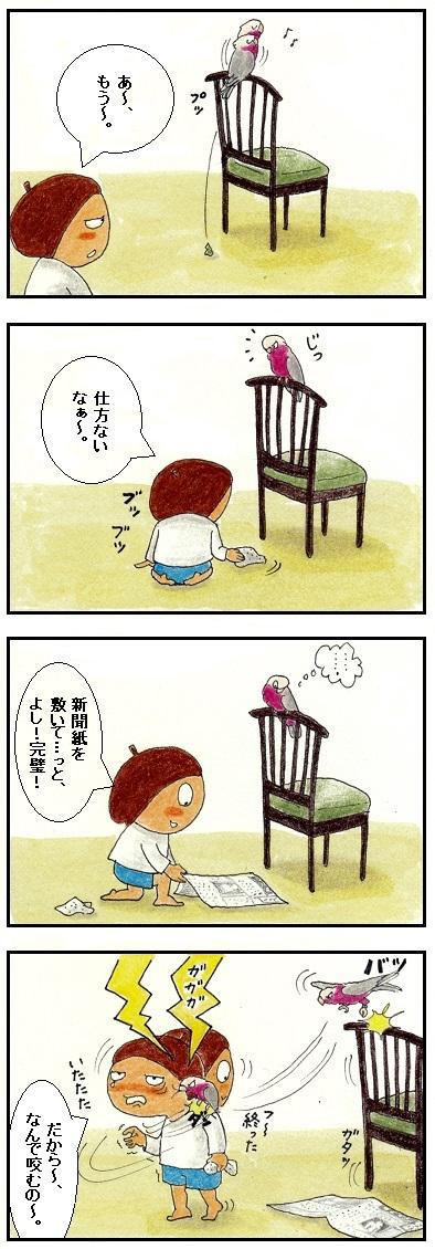 咬まれるシチュエーション②