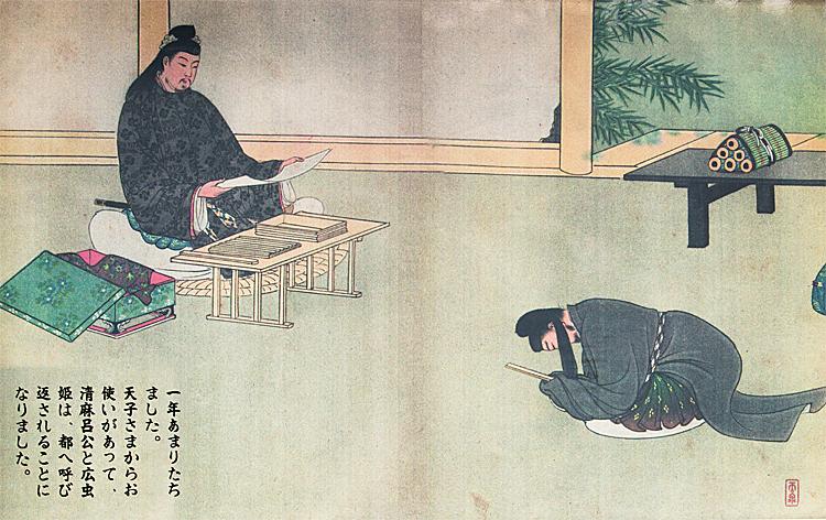 護王神社絵巻2