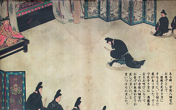 護王神社絵巻