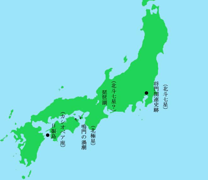 日振島・渦潮・将門関連史跡