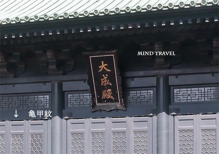 湯島聖堂 亀甲紋