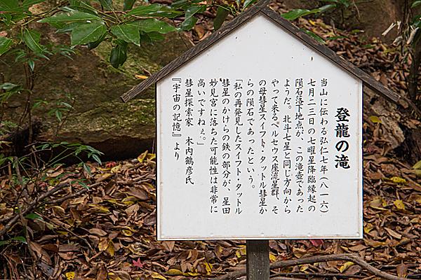 星田妙見宮 滝の説明版